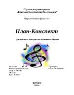 План-конспект на урок по музика за III клас