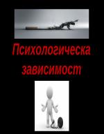 Психологически зависимости