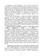Структурните фондове на Европейския съюз