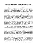 Съдебна реформа на правителството на БЗНС