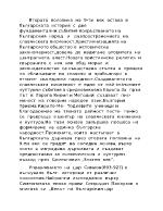 Политическо управление на България при Цар Симеон