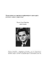 Маршал Уорън Ниренбърг 1927-2010