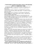 Специфика на българския език и славянските езици в изразяването на степените за сравнение