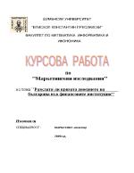Разклати ли кризата доверието на българина във финансовите институции