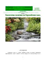 екологична политика в ес