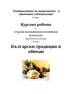 Българските традиции