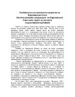 Особености в историческото развитие на Европейския Съюз