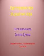 Ерготерапия при възрастни хора