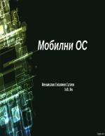 Операционни системи за телефони
