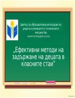 Ефективни методи на задържане на децата в класните стаи