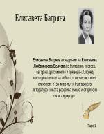 Елисавета Багряна - стихове за деца