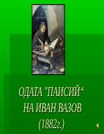 Одата Паисий на Иван Вазов