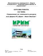 Управление на човешките ресурси във фирма ЕТИрим Иван Иванов