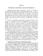 Производство и приложение на дрожди и микроводорасли