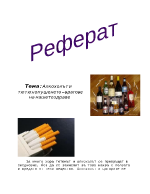 Алкохолът и тютюнопушенето врагове на нашето здраве