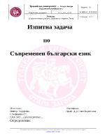 Изпитна задача по съвременен български език