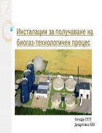 Инсталации за получаване на биогаз-технологичен процес