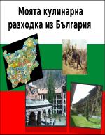 Mоята кулинарна разходка из България