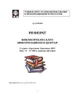 Библиотеката като информационен център