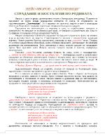 ПЕЙО ЯВОРОВ - ЗАТОЧЕНИЦИСТРАДАНИЕ И НОСТАЛГИЯ ПО РОДИНАТА