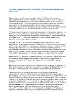 История славянобългарска на Паисий страстен зов за национално осъзнаване