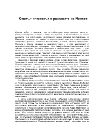 Светът и човекът в разказите на Йовков
