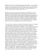 Човешката драма в романа Тютюн от Димитър Димов