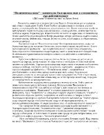 Политическа зима визията на българския свят и отношението сън-действителност