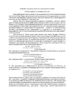 Проблемът за разрушителното и съзидателното в стихотворението Черна песен на Д Дебелянов