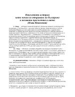 Паисиевата история като начин за откриване на българина и неговото присъствие в света
