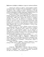 Пробелмите за борбата свободата и смъртта в поезията на Ботев