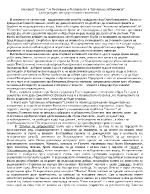 Вазовия разказ за българина и българското в Епопея на забравените