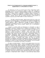 Темата за историческмото съзнание и родовата памет в предисловията на Паисиевата история