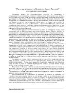 Пространно житие на Константи-Кирил Философ