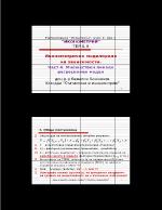 Иконометрично моделиранена зависимости - Иконометрия