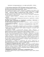 България в периода между двете световни войни