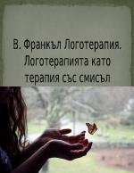 Логотерапия на Виктор Франкъл