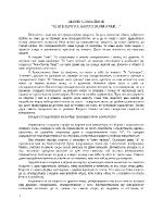 Пенчо Славейков Спи езерото Белостволи буки