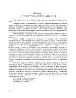 Яворов СТОН НА ЛОРА-АНАЛИЗ
