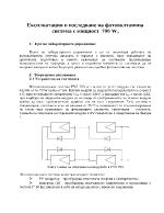 Експлоатация и изследване на фотоволтаична система с мощност 700 Wp
