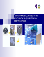 Технологии за производство на компоненти за фотоволтаични системи Обзор