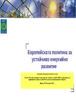 Европейската политика за устойчиво енергийно развитие