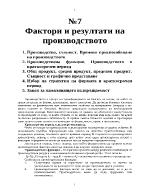 Фактори и резултати на производството