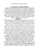 Създаване на предприятието - ЛОТОС АД