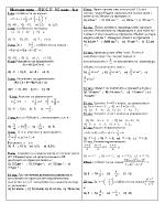 Задачи по математика