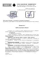 Регламенти и стандарти в медицината