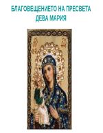 БЛАГОВЕЩЕНИЕТО НА ПРЕСВЕТА ДЕВА МАРИЯ