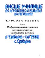 Информационна система за управление на човешките ресурси Сребърна - тур ЕООД с Сребърна
