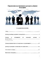 Управление на човешките ресурси в Данон България