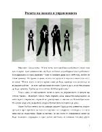 Ролята на жената в управлението